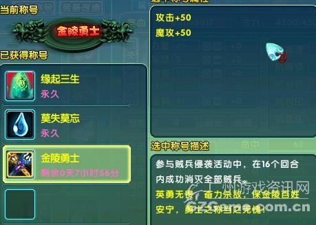 金陵攻略国际获得攻略详解网络游戏勇士攻略节方法称号动漫图片